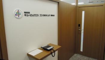 関西支店オフィス
